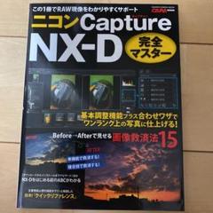 """Thumbnail of """"ニコンCapture NX-D完全マスター : この1冊でRAW現像をわかりや…"""""""