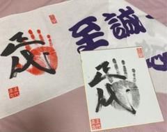 "Thumbnail of ""大相撲 相撲 手ぬぐい 大関サイン 正代 直也"""