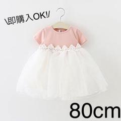 """Thumbnail of """"【即購入OK】ベビードレス ワンピース パステルカラー ピンク 80cm"""""""