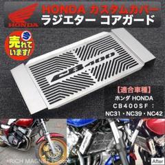 """Thumbnail of """"CB400SFオイルクーラーガード ラジエーターNC42NC31NC39 バイク"""""""