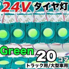 "Thumbnail of ""グリーン 20コマ 24V トラック用品 LED 路肩灯 マーカー タイヤ灯 緑"""