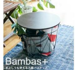 """Thumbnail of """"(おしゃれな洗濯物入れ)万能バスケット「Bambas +」 ブラック"""""""