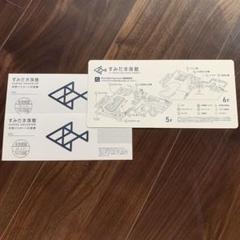 "Thumbnail of ""12時間以内発送 すみだ水族館 年間パスポート引換券2枚"""
