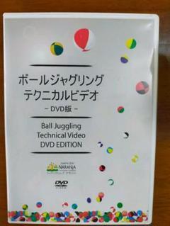 """Thumbnail of """"ボールジャグリングテクニカルビデオ"""""""