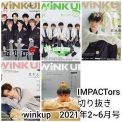 "Thumbnail of ""IMPACTors 切り抜き winkup 2021年6月号"""