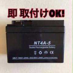 """Thumbnail of """"バイクバッテリー NT4Aー5 モンキー ライブディオ マグナ50他"""""""