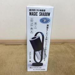 """Thumbnail of """"超音波ミスト加湿器 MAGIC SHADOW Color:ブラック"""""""