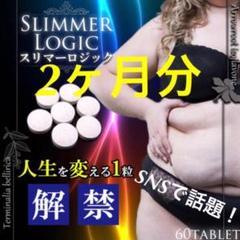 """Thumbnail of """"大人気❗️スリマーロジック ダイエットサプリ 60粒 2ヶ月分"""""""