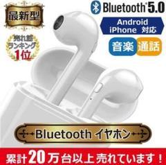 """Thumbnail of """"イヤホン ホワイト Bluetooth ワイヤレスイヤフォン i7s-TWS"""""""
