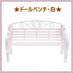 """Thumbnail of """"ドールベンチ 人形 椅子 ミニチュア リカちゃん ホワイト"""""""