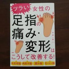 """Thumbnail of """"ツラい女性の足指の痛み・変形はこうして改"""""""