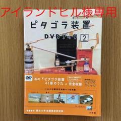 "Thumbnail of ""ピタゴラ装置 DVDブック(2)"""
