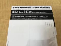"""Thumbnail of """"ラブライブ! 虹ヶ咲  DiverDiva 申し込みシリアル"""""""