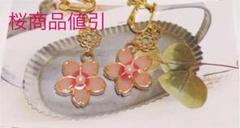 "Thumbnail of ""桜のイヤリング(無料でピアスに変更可能)②"""