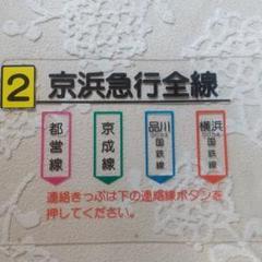 "Thumbnail of ""鉄道プレート"""