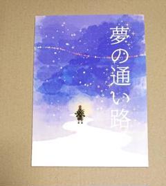 "Thumbnail of ""鬼滅の刃 同人誌 煉炭"""