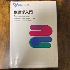 "Thumbnail of ""物理学入門"""