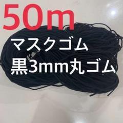 """Thumbnail of """"最安値 黒 3mm 50m マスク用丸ゴム 紐 ひも"""""""