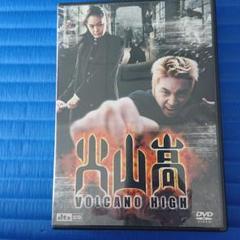 """Thumbnail of """"火山高('01韓国)"""""""