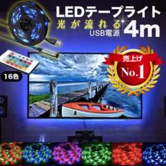 "Thumbnail of ""LED テープライト USB 4m LEDテープ RGB 間接照明 リモコン"""