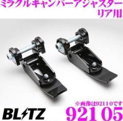 """Thumbnail of """"ブリッツ ミラクルキャンバー ZN6 86/ZC6 BRZ/インプレッサ"""""""