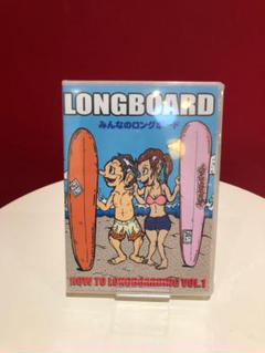 """Thumbnail of """"サーフィンDVD HOW TO LONGBOARDING VOL.1"""""""