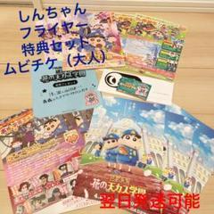 "Thumbnail of ""しんちゃん ムビチケ(大人1枚) フライヤー各5枚 前売り券特典 新品 未使用"""
