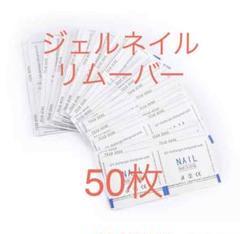 "Thumbnail of ""【ジェルネイル】リムーバーパック 50枚(5回分)"""