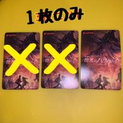 "Thumbnail of ""3枚 / 前売り券(一般)ムビチケ / 機動戦士ガンダム/閃光のハサウェイ"""