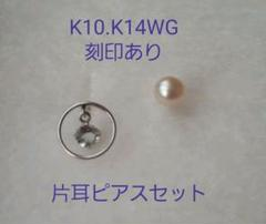 """Thumbnail of """"K10.K14WG 刻印あり 片耳ピアスセット ※訳あり※"""""""