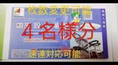 "Thumbnail of ""【オマケ4枚付】常磐興産 株主優待券 スパリゾートハワイアンズ 入場券4枚など"""