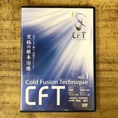 """Thumbnail of """"長谷澄夫 究極の根本治療CFT(コールドフュージョンテクニック)DVD"""""""