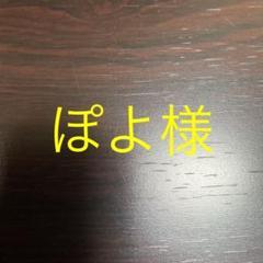 "Thumbnail of ""ぽよ様 ピアノ椅子"""