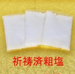 """Thumbnail of """"超強運 祈祷済粗塩 極 3袋 金運 開運 願望成就"""""""