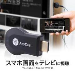 "Thumbnail of ""エニーキャスト ドンクルレシーバー M2Plus オンライン飲み会 テレビ会議"""