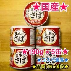 """Thumbnail of """"★国産★HOKO 日本のさば 味噌煮 190g 5個 鯖缶 サバ缶 宝幸"""""""