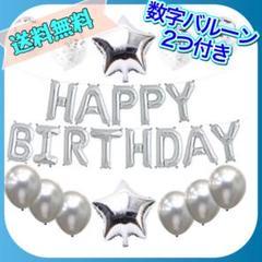 """Thumbnail of """"バースデーバルーン シルバー 男の子 女の子 パーティー 誕生日 風船 飾り"""""""