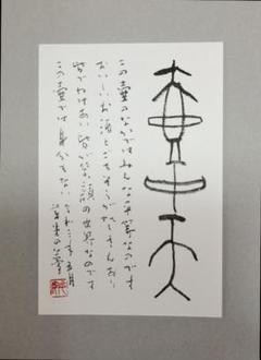 "Thumbnail of ""④『壺中天』(はがき)書道 作品  ポエム 手書 詩 アート 筆文字 墨"""
