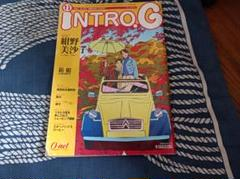 "Thumbnail of ""INTRO G 2001 11月号"""