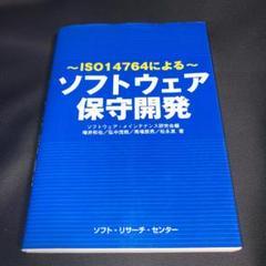 "Thumbnail of ""ソフトウェア保守開発 : ISO 14764による"""