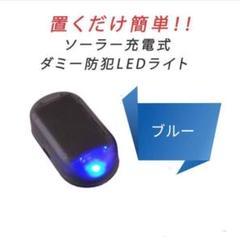 "Thumbnail of ""限定価格!【ブルー】LEDソーラーアラーム ダミー セキュリティライト"""