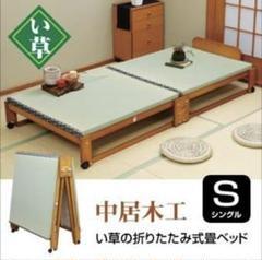 """Thumbnail of """"畳ベッド シングル 日本製 中居木工 らくらく 折りたたみ式 い草 畳"""""""