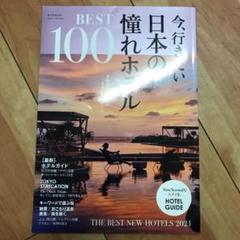 """Thumbnail of """"今、行きたい日本の憧れホテルBEST100"""""""