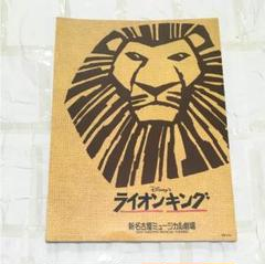 名古屋 ライオン キング