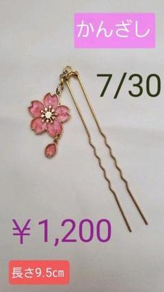 """Thumbnail of """"桜 かんざし"""""""