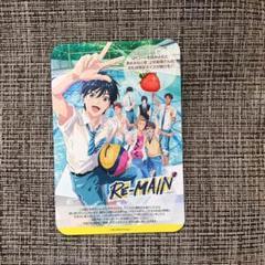 """Thumbnail of """"8/31まで◆リメイン フライヤー"""""""