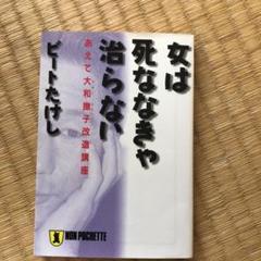 "Thumbnail of ""女は死ななきゃ治らない : あえて大和撫子改造講座"""