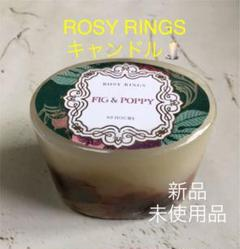 """Thumbnail of """"ROSY RINGSボタニカルキャンドル/FIG&POPPY/60HOURS/"""""""