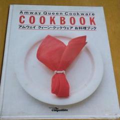 """Thumbnail of """"アムウェイクイーンクックウェアお料理ブック"""""""