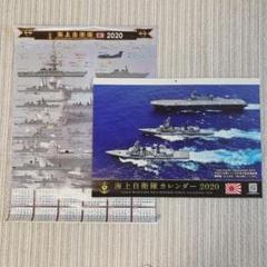 "Thumbnail of ""海上自衛隊 カレンダー"""